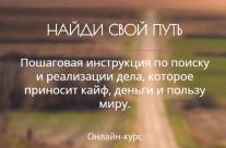 Постер: Найди свой путь