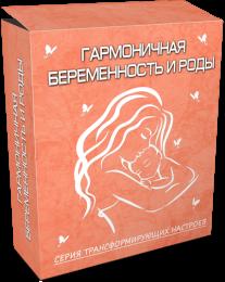 Постер: Гармоничная беременность и роды