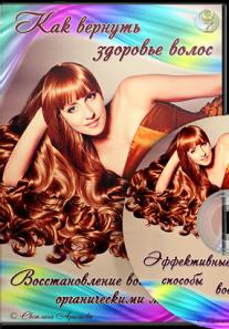 Постер: Как вернуть здоровье волос