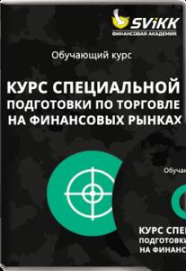 Постер: Курс специальной подготовки по торговле на финансовых рынках