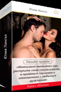 Постер: Интимное таинство