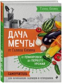 Постер: Дача мечты от Галины Кизимы. Самоучитель для начинающих садоводов и огородников