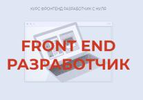 Постер: Front end разработчик