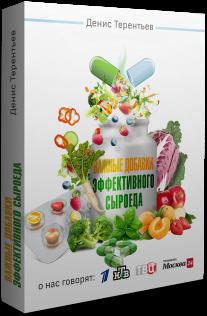 Постер: Важные добавки эффективного сыроеда