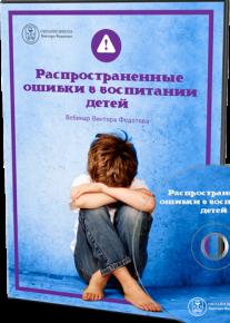 Постер: Распространенные ошибки в воспитании детей