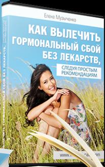 Постер: Как вылечить гормональный сбой без лекарств