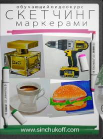Постер: Скетчинг маркерами