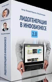 Постер: Лидогенерация в инфобизнесе 2.0