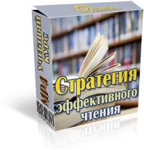Постер: Стратегия эффективного чтения