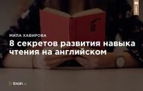 Постер: 8 секретов развития навыка чтения на английском