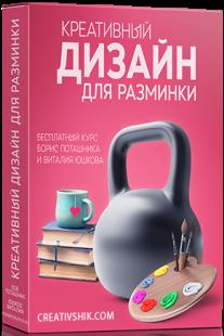 Постер: Креативный дизайн для разминки