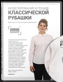 Постер: Моделирование и пошив классической женской рубашки