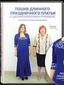 Постер: Пошив длинного праздничного платья