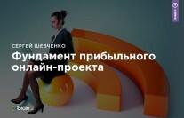 Постер: Фундамент прибыльного онлайн-проекта
