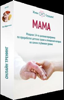 Постер: Мама 2.0