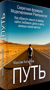 Постер: Путь. Секретная формула моделирования реальности