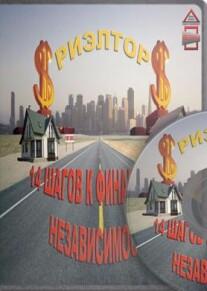 Постер: Риэлтор. 14 шагов к финансовой независимости