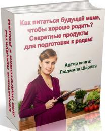 Постер: Секреты правильного питания для будущей мамы
