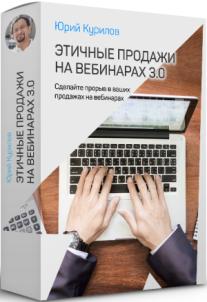Постер: Этичные продажи на вебинарах 3.0