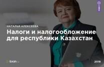 Постер: Налоги и налогообложение для республики Казахстан