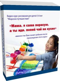 Постер: Морское путешествие