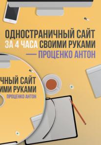 Постер: Одностраничный сайт за 4 часа своими руками
