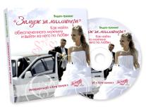 Постер: Замуж за миллионера: как найти обеспеченного мужчину и выйти за него по любви
