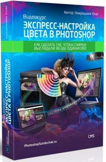 Постер: Экспресс-настройка цвета в Photoshop