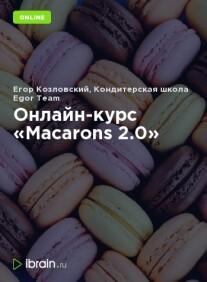 Постер: Macarons 2.0
