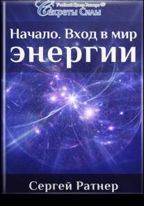 Постер: Начало. Вход в мир энергии