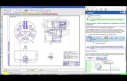 Работа с КОМПАС-3D для начинающих