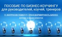 Постер: 11 вопросов, которые помогут трансформировать бизнес