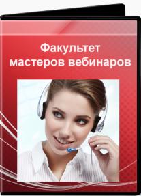 Постер: Факультет мастеров вебинаров