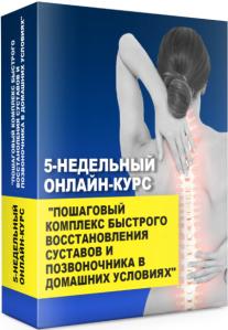 Постер: Пошаговый комплекс восстановления суставов и позвоночника в домашних условиях