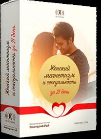 Постер: Женский магнетизм и сексуальность за 21 день