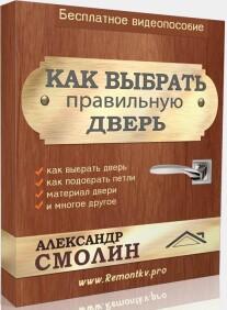 Постер: Как выбрать правильную дверь