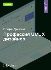 Постер: Профессия UI/UX дизайнер