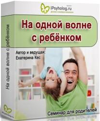 Постер: На одной волне с ребенком