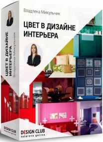 Постер: Цвет в дизайне интерьера