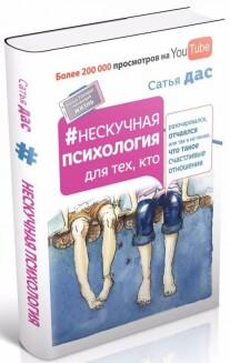 Постер: Нескучная психология для тех, кто разочаровался, отчаялся или так и не понял, что такое счастливые отношения