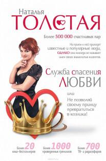 Постер: Служба спасения любви