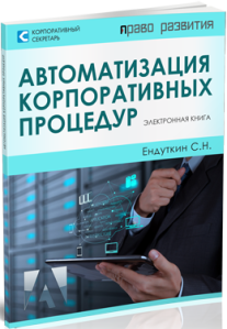 Постер: Автоматизация корпоративных процедур