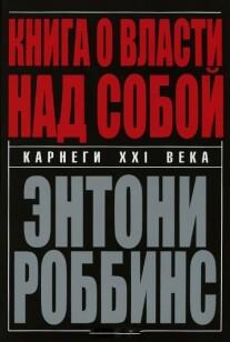 Постер: О власти над собой