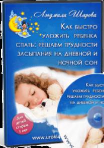 Постер: Как быстро уложить ребенка спать