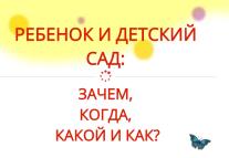 Постер: Ребенок и детский сад: зачем, когда, какой и как?