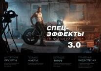 Постер: Спец-эффекты в фотографиях 3.0
