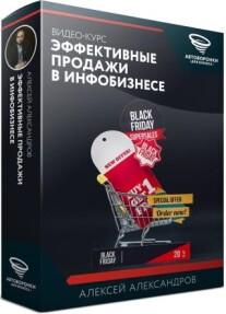 Постер: Эффективные продажи в инфобизнесе