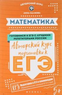 Постер: Математика. Авторский курс подготовки к ЕГЭ