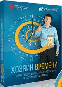 Постер: Хозяин времени