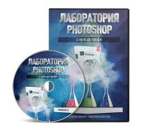Постер: Лаборатория Photoshop — с нуля до профи